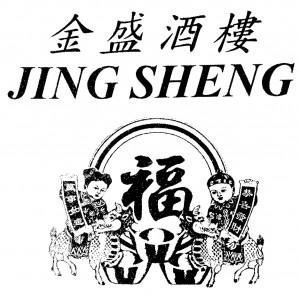 Afhaal Chinees: Jing Sheng